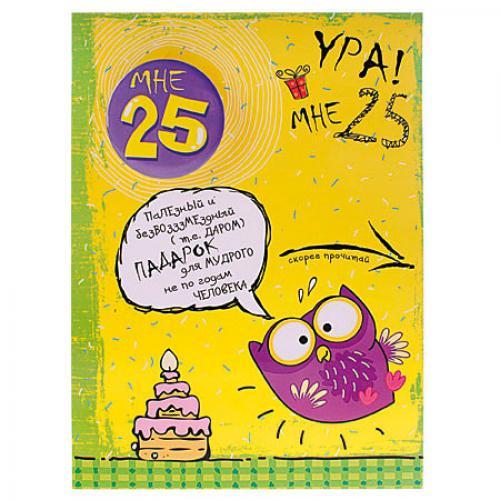 Поздравления с днем рождения прикольные на юбилей 25 лет