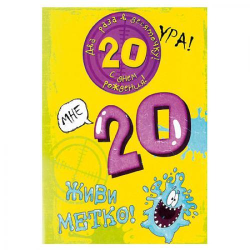 прикольные и веселые поздравления с днем рождения 20 лет что